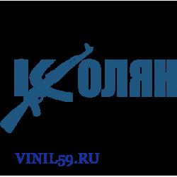 6219. КОЛЯН