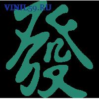 6254. Иероглиф Процветание