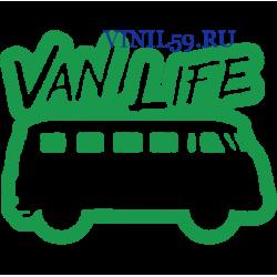 6350. VAN LIFE. Жизнь в фургоне