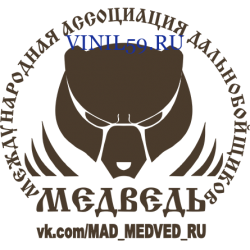 """6351. """"Медведь"""" Международная ассоциация дальнобойщиков"""