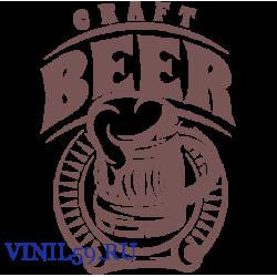 6399. CRAFT BEER. Крафтовое пиво