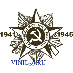 6437. 1941-1945