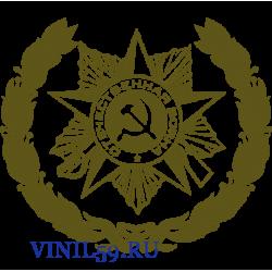 6441. Отечественная война
