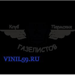 6512. Клуб Пермских Газелистов